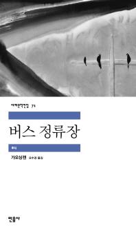 버스 정류장(세계문학전집 71)