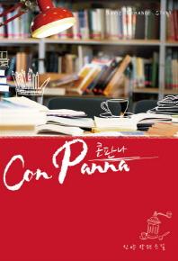 콘판나(CON PANNA)