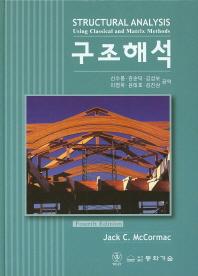 구조해석(4판)(CD1장포함)(양장본 HardCover)