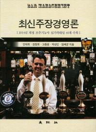 최신주장경영론