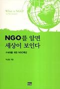 NGO를 알면 세상이 보인다
