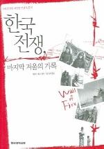 한국 전쟁 마지막 겨울의 기록(양장본 HardCover)