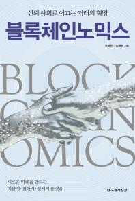 블록체인노믹스