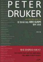 피터 드러커 명저 39권(한 권으로 읽는)