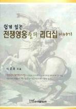 전쟁영웅들의 리더십이야기(쉽게 읽는)
