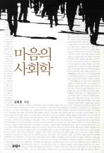 마음의 사회학 /41