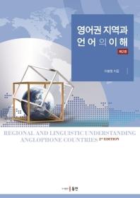 영어권 지역과 언어의 이해(2판)