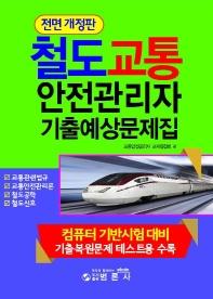 철도교통안전관리자 기출예상문제집(전면개정판 4판)