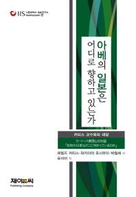 아베의 일본은 어디로 향하고 있는가(서울대학교 일본연구소 Reading Japan 10)