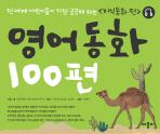 영어동화 100편: 지식동화 편(패드커버)