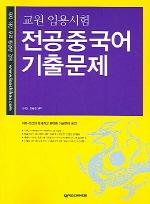 전공중국어 기출문제(교원 임용시험)