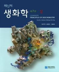 생화학(상)(레닌저)(7판)