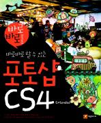 포토샵 CS4 EXTENDED