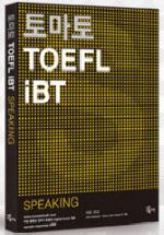 토마토 TOEFL IBT: SPEAKING (2009)(CD2장포함)(토마토 TOEFL iBT)