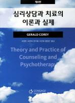 심리상담과 치료의 이론과 실제(8판)