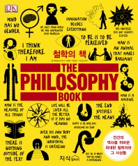 철학의 책  ((겉표지 흠집 있슴))