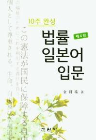 법률 일본어 입문(10주 완성)(4판)