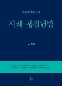 사례 쟁점헌법(인터넷전용상품)(로스쿨 최종정리)