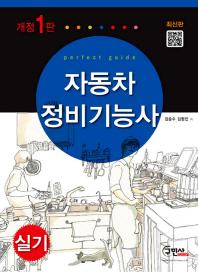 자동차 정비기능사 실기(2013)(개정판)