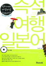 즉석여행일본어(CD1장포함)