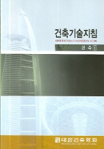 건축기술지침(건축 Ⅰ)(2판)