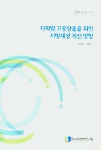 지역별 고용창출을 위한 지방재정 개선 방향(연구보고서 2019-10)
