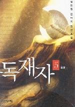 독재자 5 ~1-전5권~