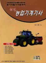 농업기계기사(최신)