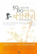 50 60세대를 위한 부자 되는 자산관리(반양장)
