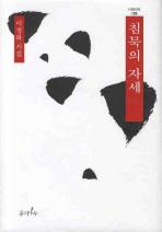 침묵의 자세(지혜사랑 26)(양장본 HardCover)