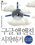 구글 앱 엔진 시작하기(파이썬과 자바로 함께 배우는)