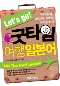굿타임 여행일본어(Let s go)