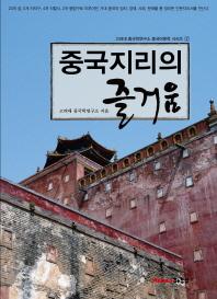 중국지리의 즐거움(고려대 중국학연구소 중국어문학 시리즈 2)