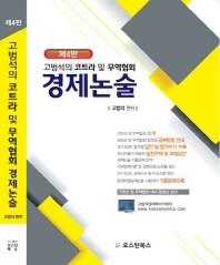 고범석의 코트라 및 무역협회 경제논술(4판)