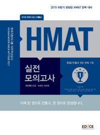 HMAT 현대자동차그룹 직무적성검사 실전모의고사(계열공통(인문 상경계, 이공계))(2015 하반기)(에듀스)