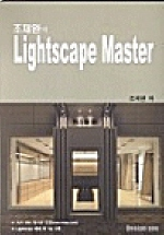 LIGHTSCAPE MASTER(조재완의)(CD-ROM 1장 포함)
