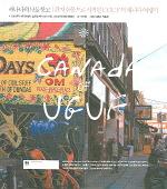 캐나다의 보물창고(편지한통으로 시작된 UGUF의 캐나다 여행기)