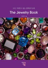The Jewelry Book =여백장 모서리 접힘흔적/초반 4~5군데 밑줄외 양호합니다