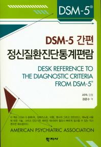 정신질환진단통계편람(DSM-5 간편)