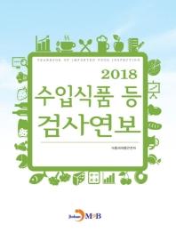 수입식품 등 검사연보(2018)