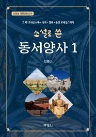 소설로 쓴 동서양사. 1(김종상 인문교양도서)