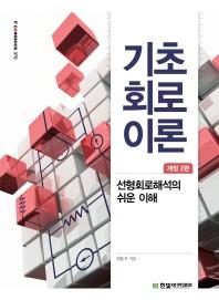 기초 회로이론(개정판 2판)(IT CookBook 370)