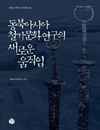 동북아시아 철기문화 연구의 새로운 움직임(한림고고학연구소 연구총서 4)