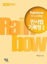 변시 모의해설 민사법 기록형. 2(2020 대비)(Rainbow)