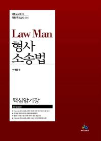 형사 소송법 핵심암기장(LawMan)(전정판 3판)