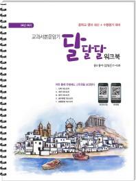 중학 영어 중3-1 교과서본문암기 달달달 워크북(동아 김성곤)(2018)(스프링)
