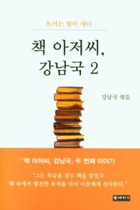 책 아저씨, 강남국. 2