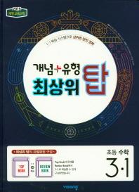 초등 수학 3-1(2020)(개념+유형 최상위 탑)