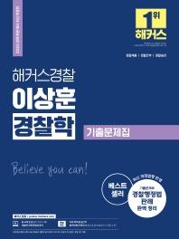 2022 해커스경찰 이상훈 경찰학 기출문제집(개정판)