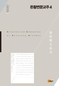 돈황변문교주. 4(한국 연구 재단 학술명저번역총서 274)(양장본 HardCover)
